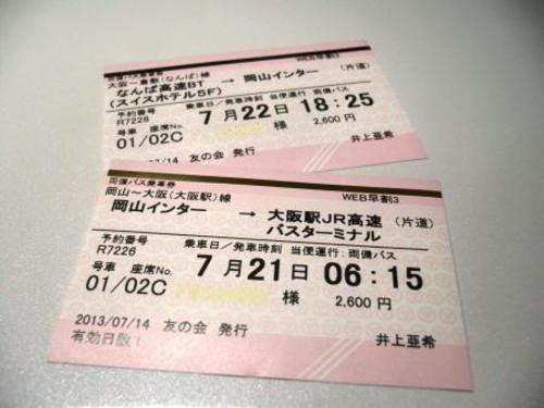 20130724