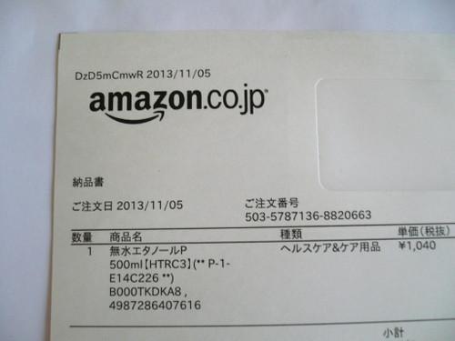 20131109_2