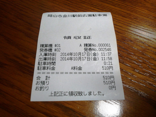 20141017_3